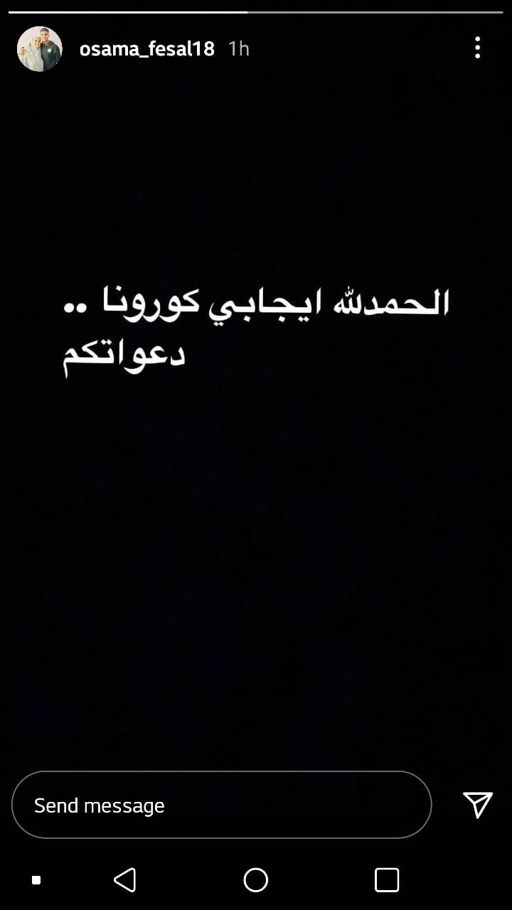 أسامة فيصل