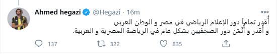 53969-تغريدة-حجازى