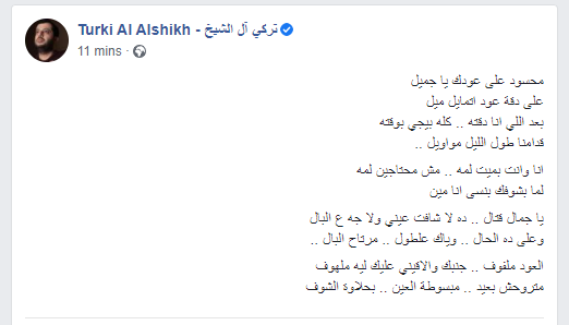 بوست المستشار تركى آل الشيخ
