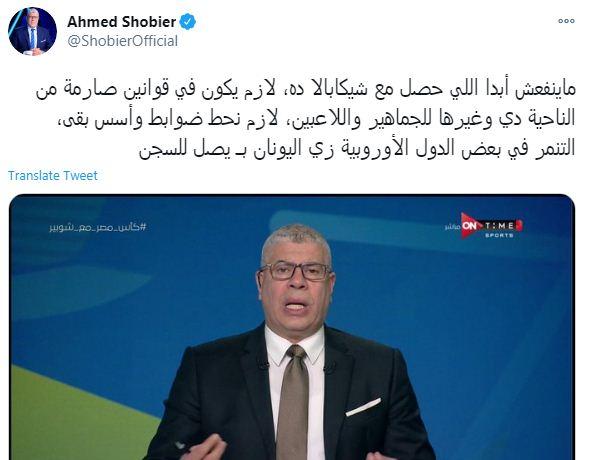 احمد شوبير على تويتر