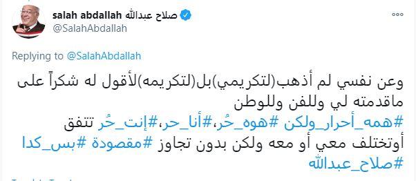صلاح عبد الله عبر تويتر