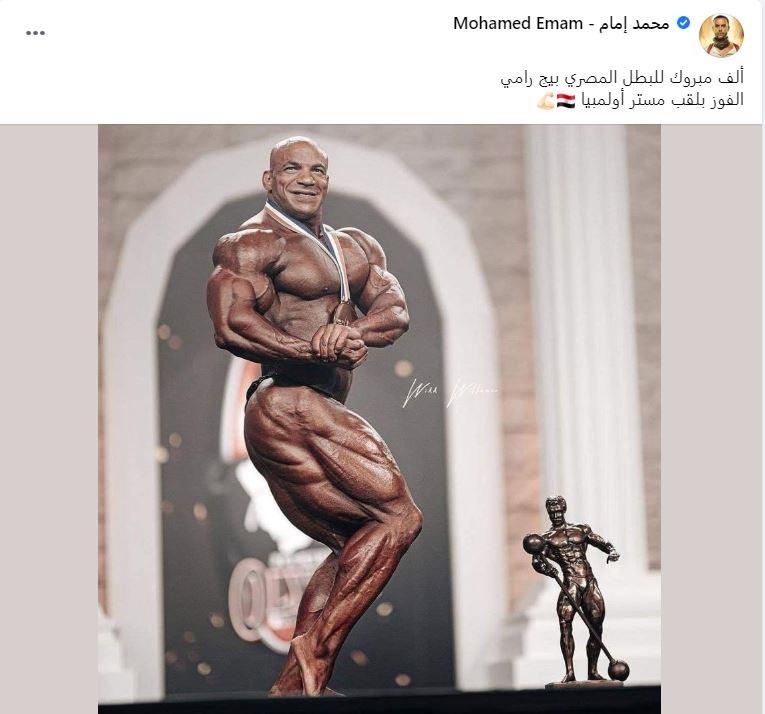 الفنان محمد إمام عبر فيسبوك