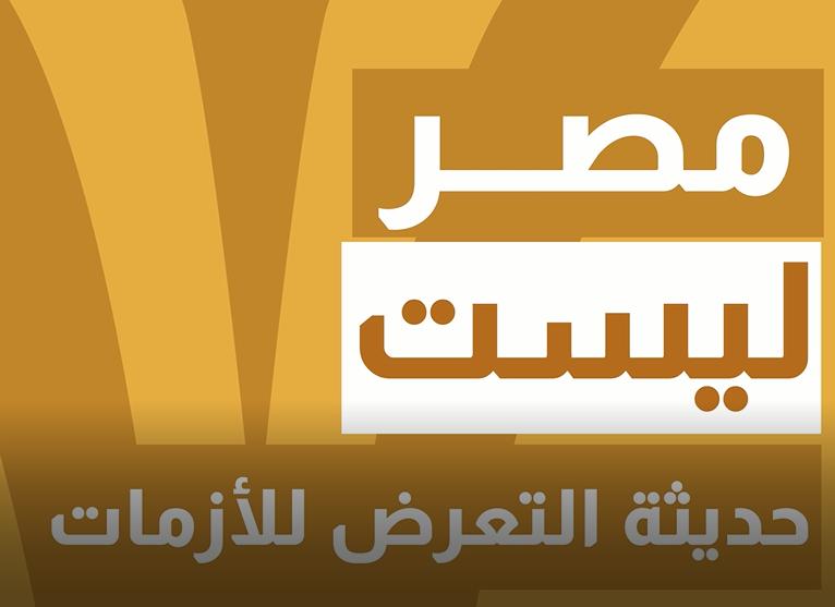 مصر ليثت حديثه التعرض للازمات