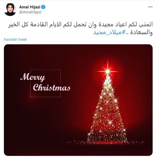 أمل حجازي عبر تويتر