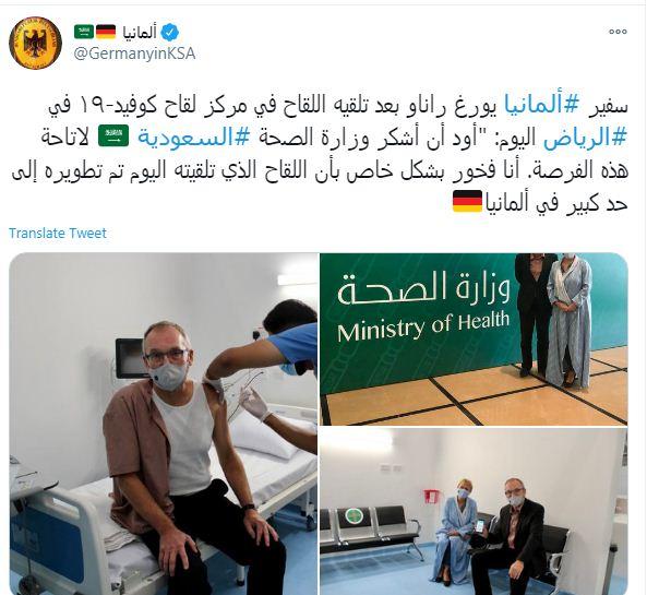 السفارة الالمانية على تويتر