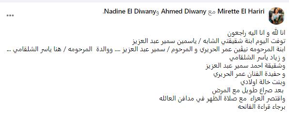 ميريت ابنة الفنان الراحل عمر الحريري عبر فيسبوك