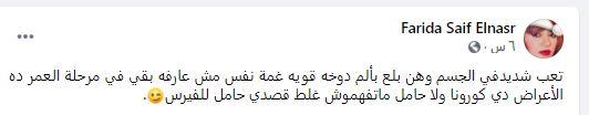 فريدة سيف النصر عبر فيسبوك