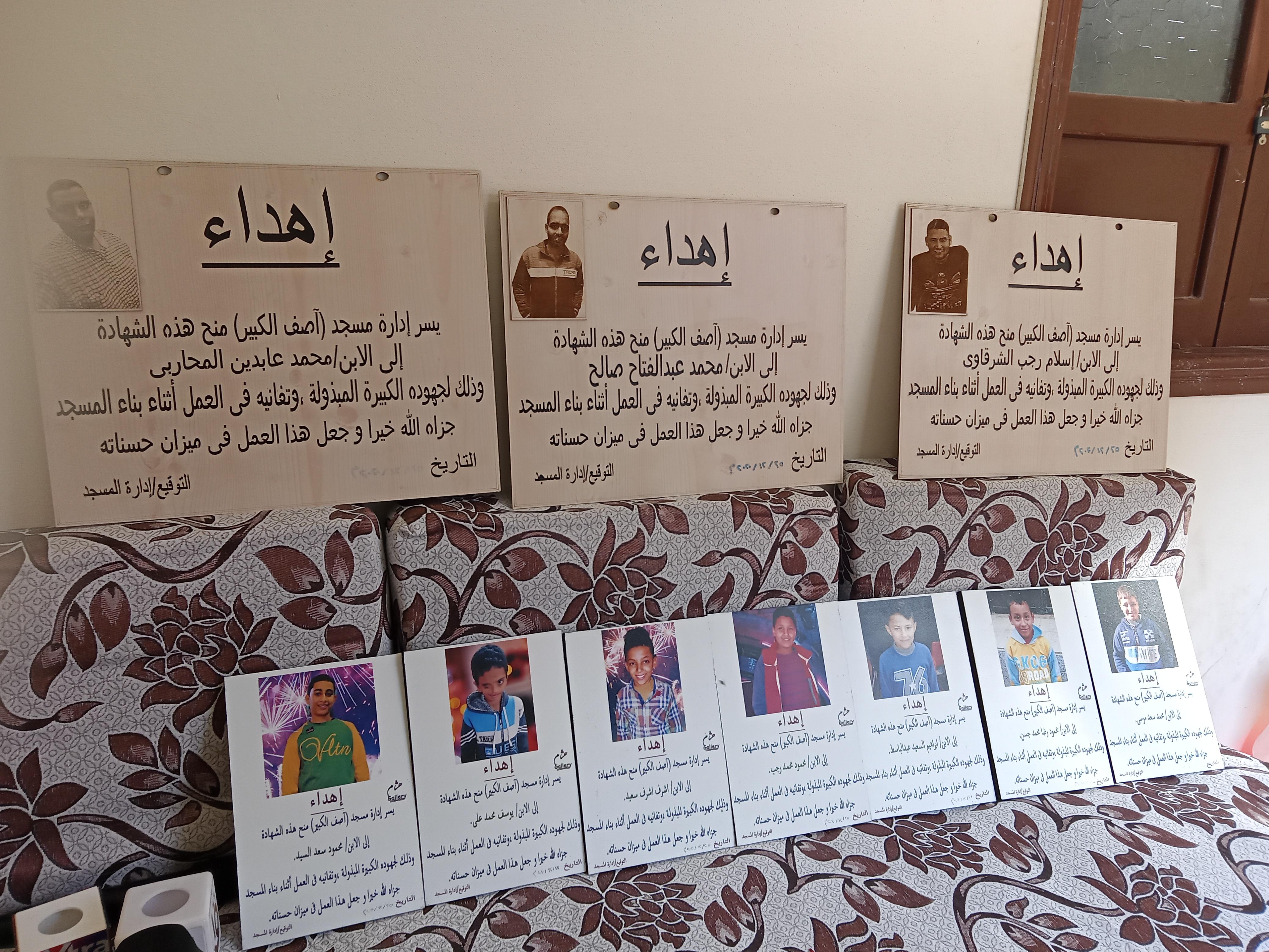 لوحات تكريم الاطفال المشاركين فيب بناء مسجد آصف بكفر الشيخ