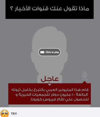 تطبيق الجزيرة  (3)