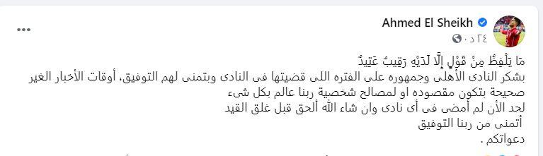 أحمد الشيخ عبر فيسبوك