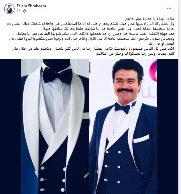 منشور إسلام إبراهيم