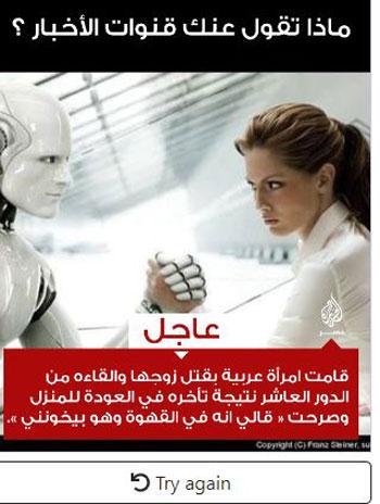 تطبيق الجزيرة  (2)