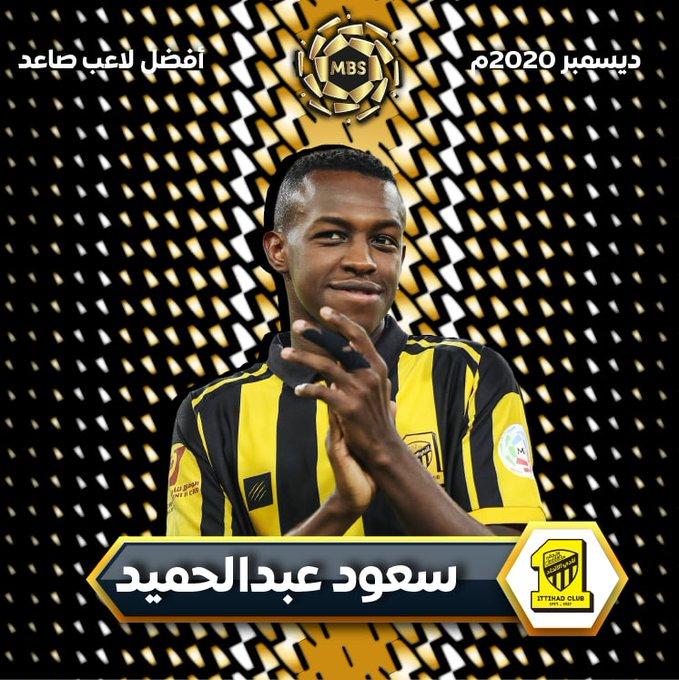 سعود عبد الحميد