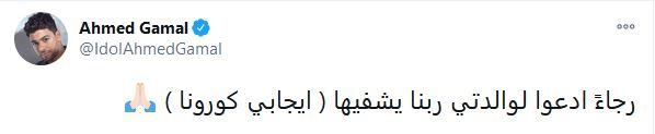 الفنان أحمد جمال عبر تويتر