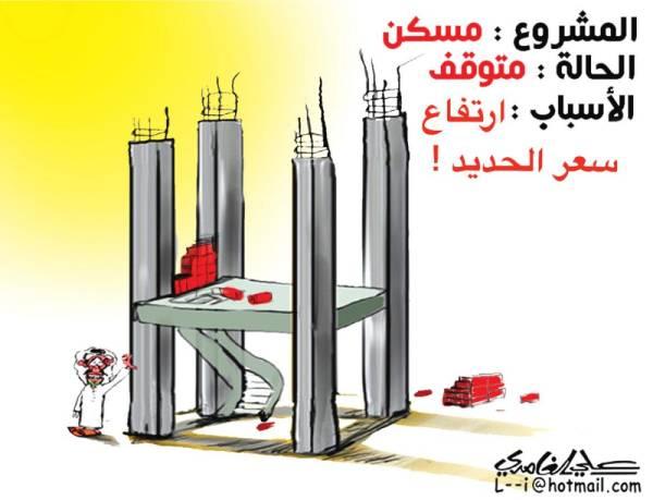 كاريكاتير صحيفة المدينة السعودية