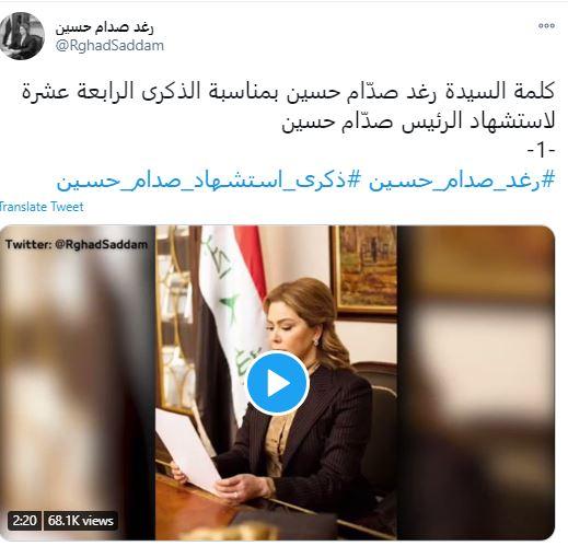 رغد صدام حسين تنشر تسجيلا صوتيا عبر تويتر
