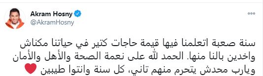 أكرم حسني عبر تويتر