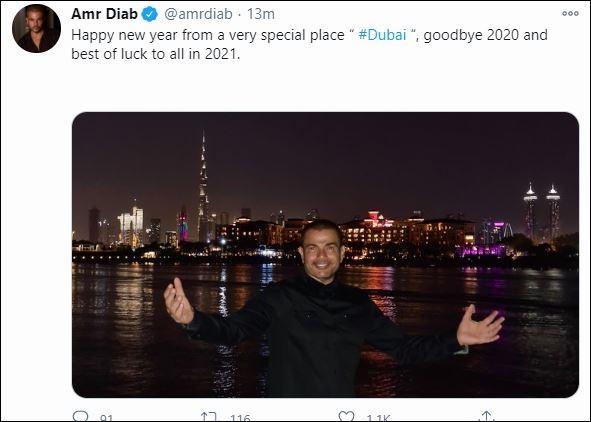 عمرو دياب عبر تويتر