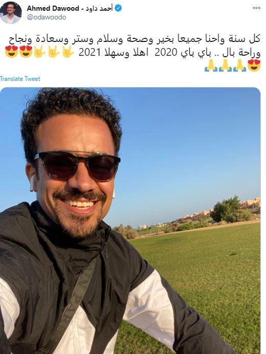 أحمد داوود عبر تويتر