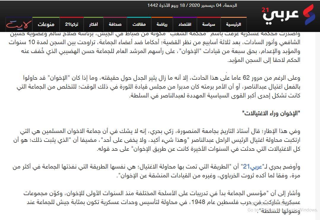 صحيفة اخوانية تعترف باغتيال الجماعة