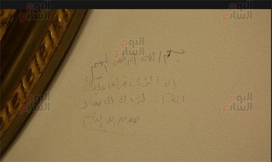 أخر ما كتبته الفنانة رجاء الجداوى (1) - Copy