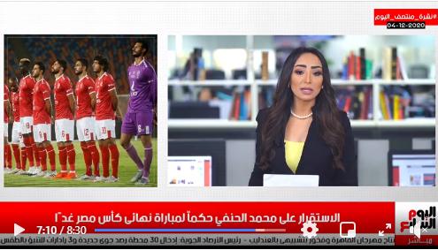 نهائي كأس مصر - تليفزيون اليوم السابع