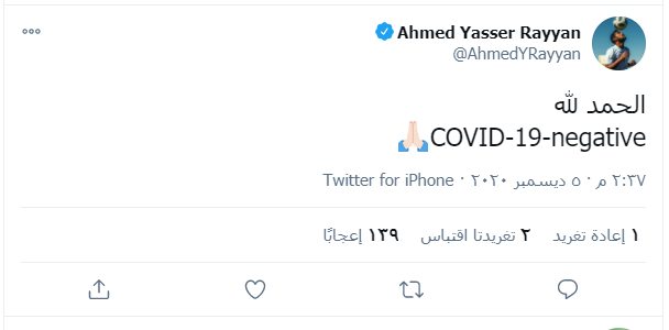 احمد ياسر ريان