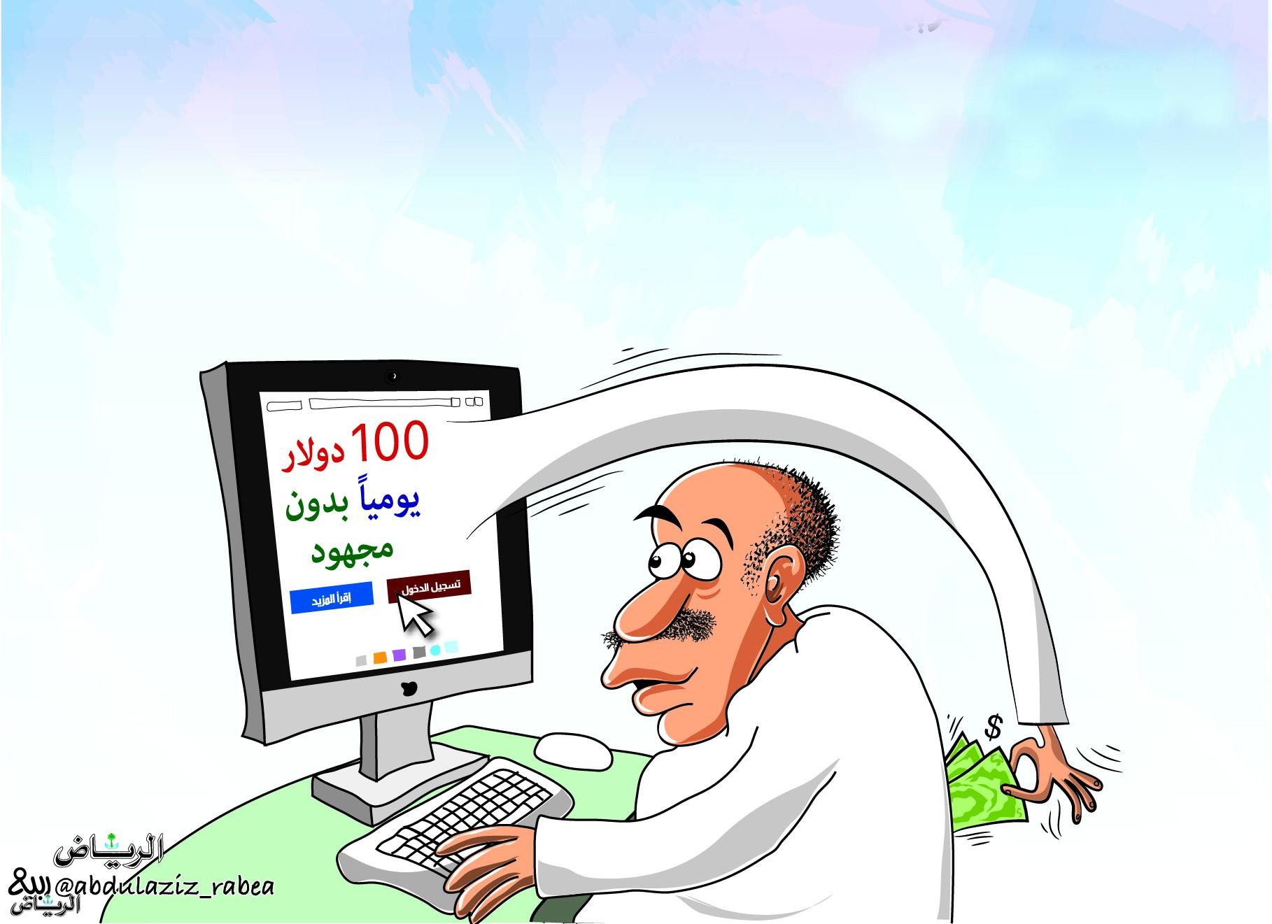 كاكاتير الرياض السعودية