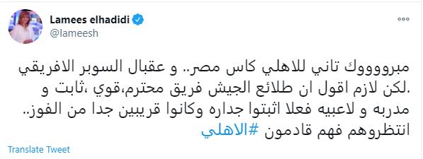 لميس الحديدى على تويتر