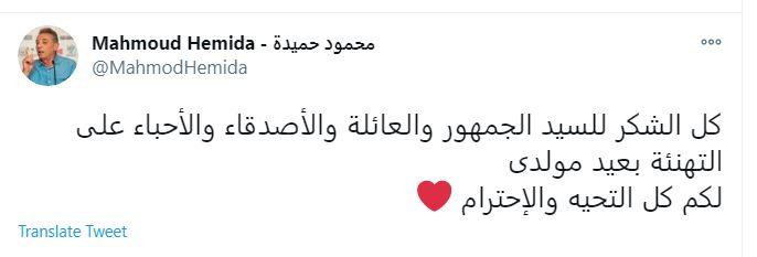 محمود حميدة عبر تويتر