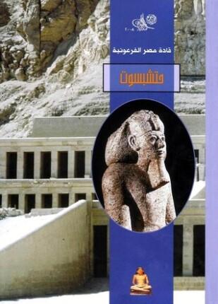 قادة مصر الفرعونية