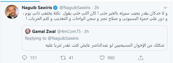 تغريده نجيب ساويرس