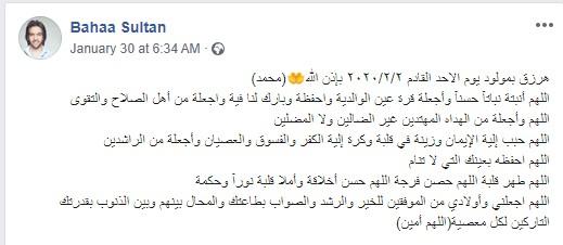 تدوينه بهاء سلطان