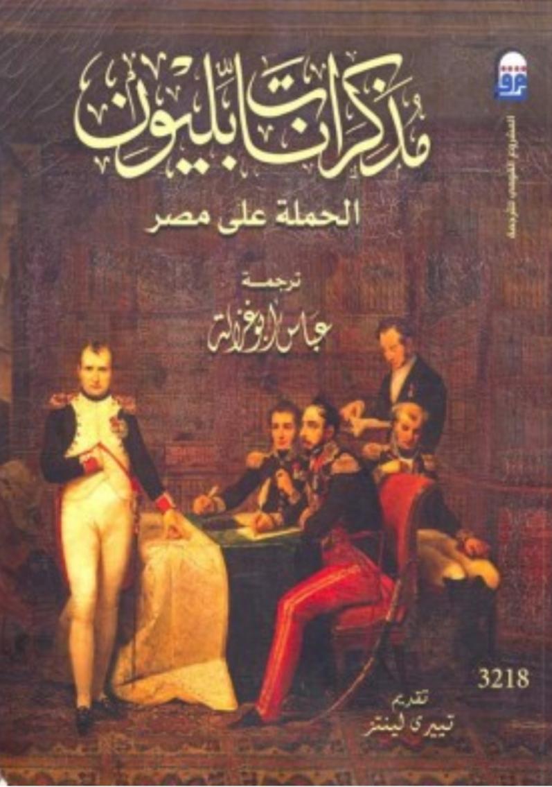 مذكرات نابليون