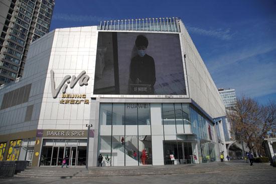 شاشة تعرض إعلانًا عن النظافة والصحة بأحد مراكز التسوق في بكين