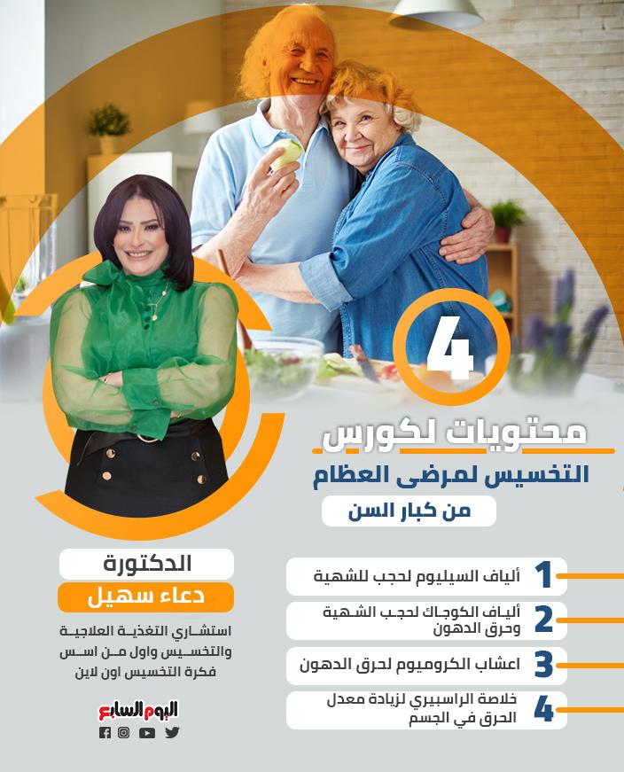 3 محتويات لكورس التخسيس لمرضى العظام من كبار السن