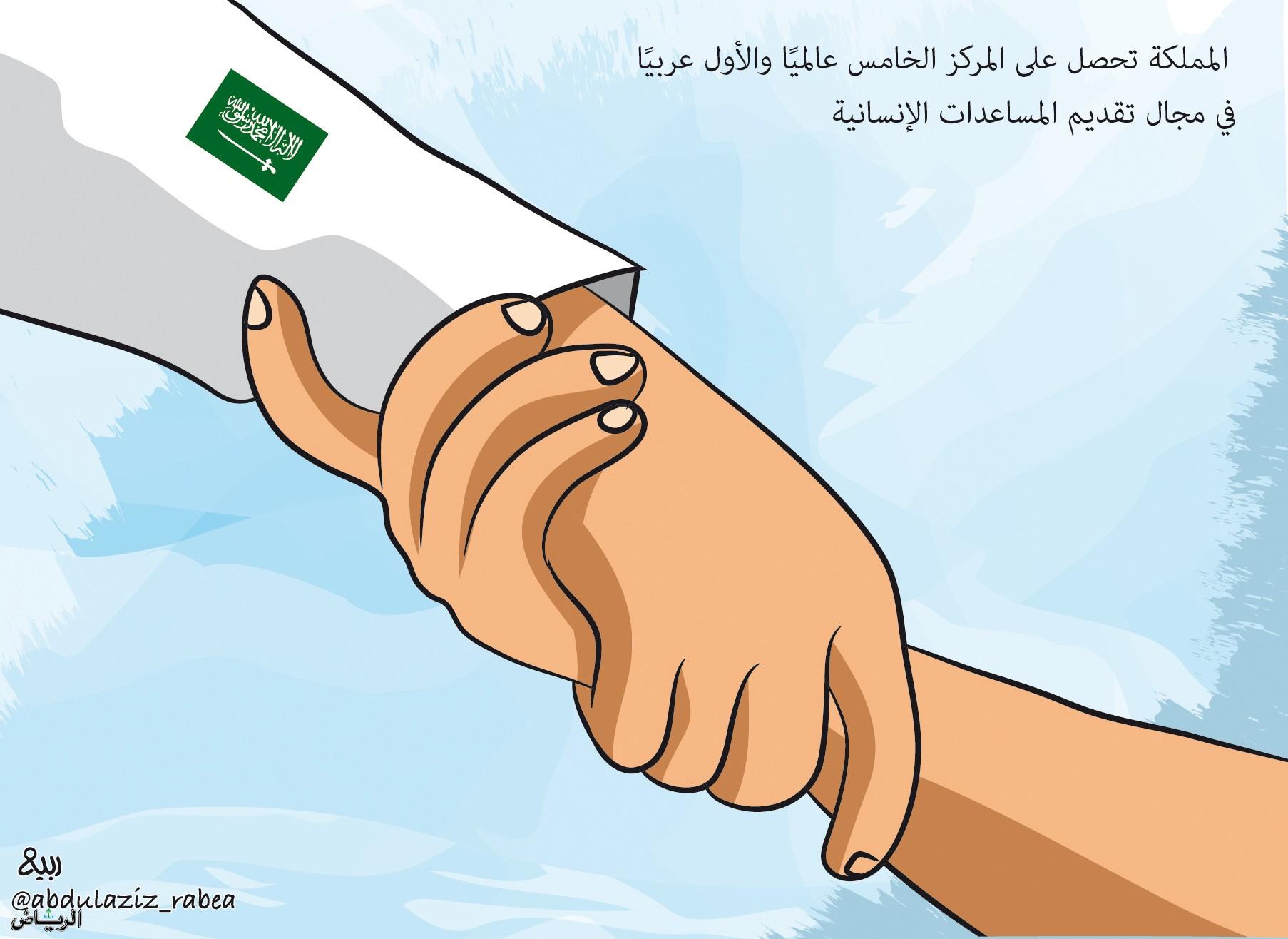 المملكة الأولى عربيا فى تقديم المساعدات الإنسانية