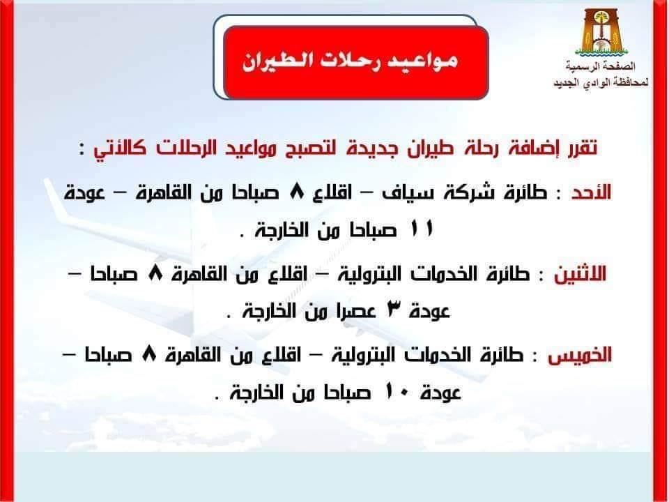صور تعرف على مواعيد رحلات طيران القاهرة الوادى الجديد بواقع 3 رحلات أسبوعيا اليوم السابع