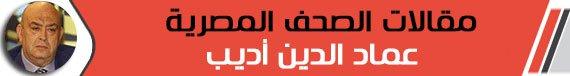 عماد الدين أديب: الثورة والفساد.. صراع دموى محتوم
