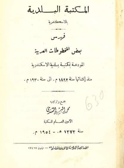 16541-فهرس-بعض-المخطوطات-العربية