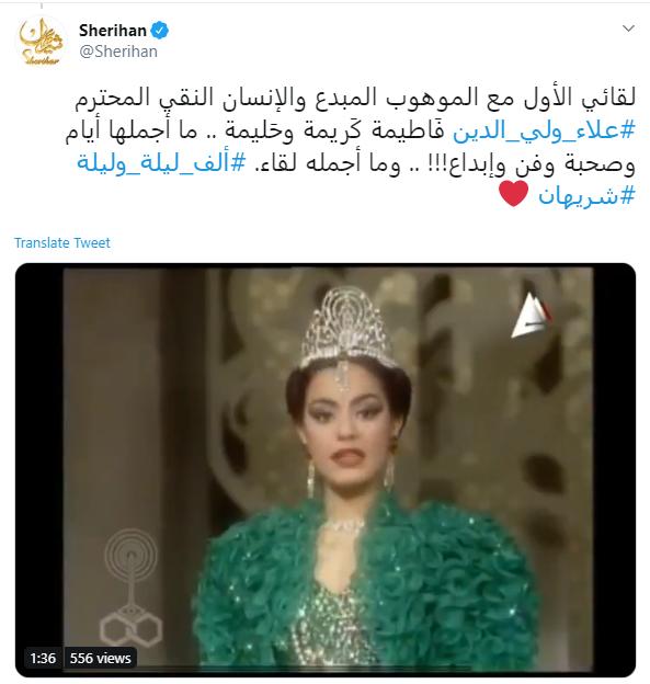 شيريهان على تويتر