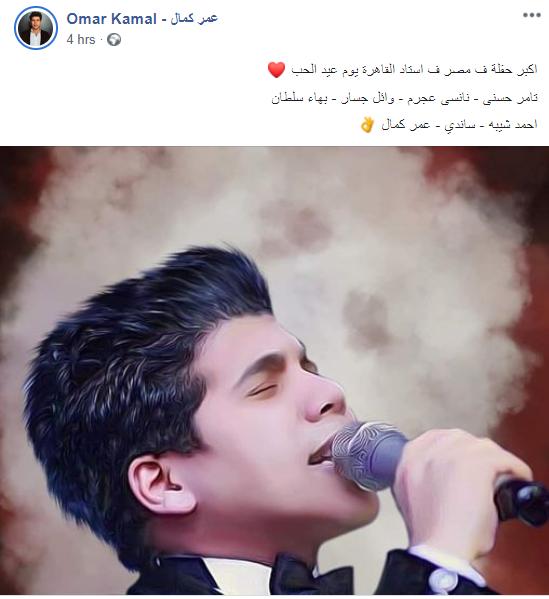 عمرو كمال