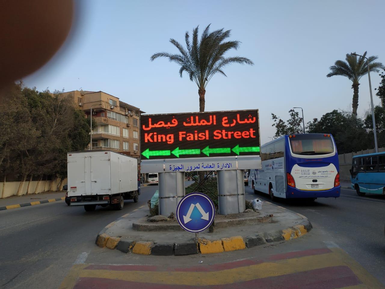 لوحات ارشادية لشارع الملك فيصل