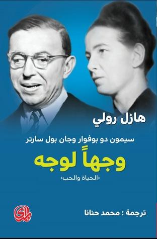 سيمون دو بوفوار وجان بول سارتر وجهًا لوجه