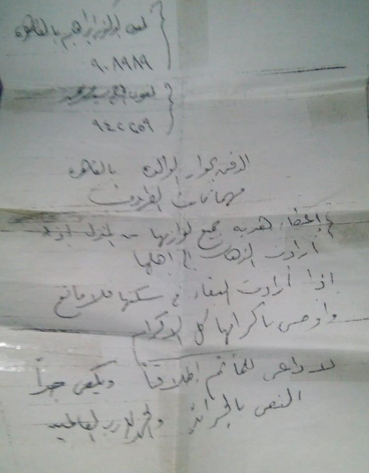 وصية الشيخ النقشبندى بخط يده