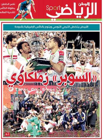 الزمالك يتصدر غلاف صحيفة الوطن القطرية