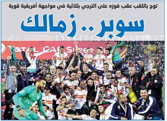 الزمالك-فى-صدارة-غلاف-صحيفة-الشرق