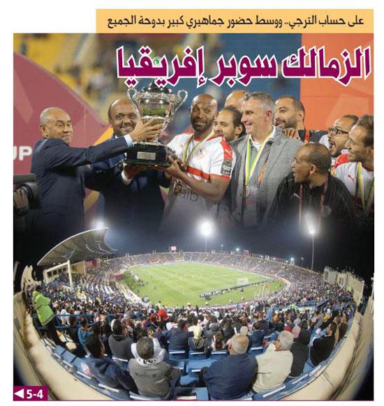 الزمالك يتصدر صحيفة العرب القطرية