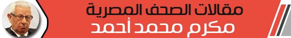 مكرم محمد أحمد: مجلس النواب يرفض خطة ترامب!