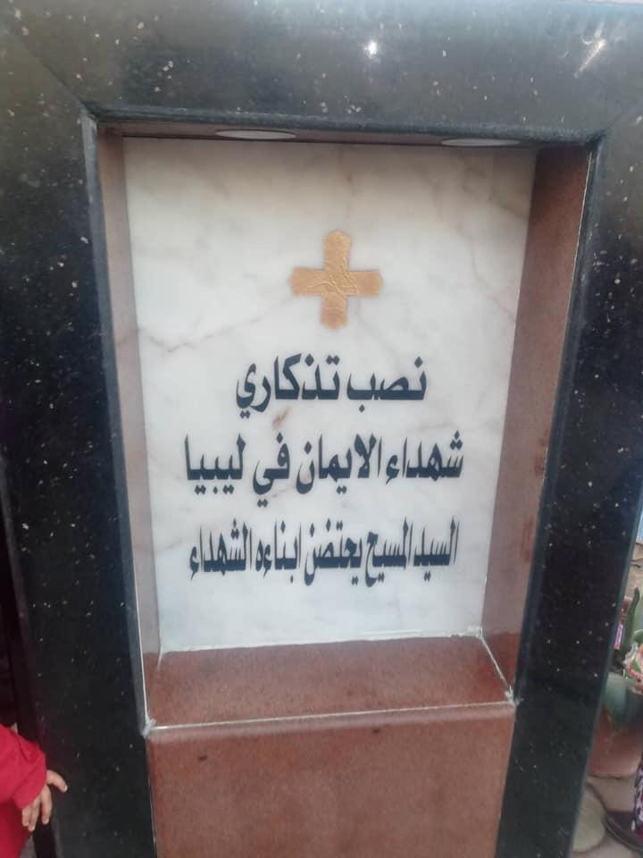 نصبًا تذكاريًا لشهداء ليبيا في كنيسة العور (1)